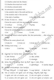 d ed entrance exam sample paper for science 2017 2018 student forum