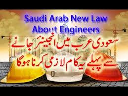 resume templates engineering modern marvels youtube dredges meaning saudi arabia engineering