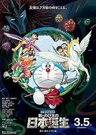 film doraemon episode terakhir stand by me doraemon nobita and the birth of japan 2016 wikipedia