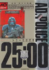 ad police amazon ad ポリス25時 mgコミック トニー たけざき 通販