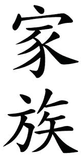 japanese kanji symbol for family relationships