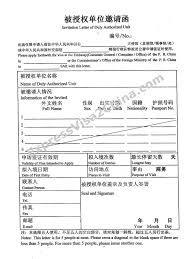 collection of solutions sample invitation letter for chinese