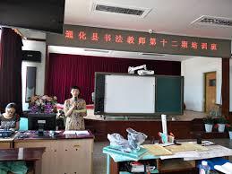 bureau architecte 钁e 书法动态 通化县中小学书法学习网