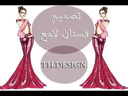 فستان سهرة ميرميد how i sketch a dress youtube