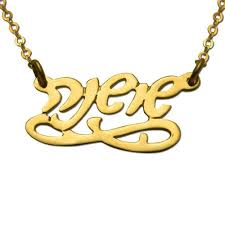 hebrew name necklace gold plated hebrew script eternity name necklace gpnn 07