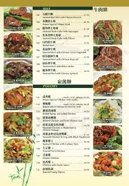 menu u2013 congee village
