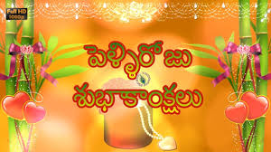 marriage greeting cards happy wedding wishes in telugu marriage greetings telugu quotes