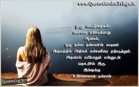quotes on good morning in bengali heart touching friendship messages in bengali quotes garden telugu