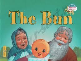the bun читаем вместе the bun колобок интернет магазин ранний старт