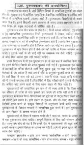news paper writing essay on newspaper in hindi essay in hindi language on swachh essay on newspaper in hindi essay in hindi language on swachh bharat abhiyan essay short essay on newspaper in hindi essays newspaper articles homework help