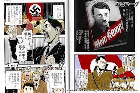 mein kampf manga color by fvsj on deviantart