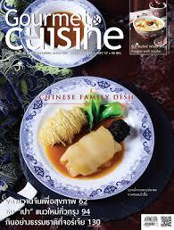 magasine cuisine น ตยสาร gourmet cuisine ฉบ บท 198 เด อนมกราคม 2560 gourmet