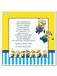 Invitation Card Design Christening Baby Christening Invitation Minions