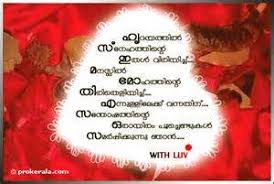 wedding wishes malayalam sms malayalam images with quotes quotes word