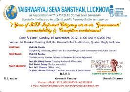 Invitation Card Format For Seminar Yaishwaryaj Yaishwaryaj Seva Sansthan Organize Rti Seminar