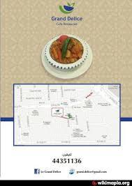 delice cuisine le grand delice tunisian mediterranean cuisine doha