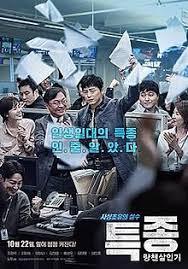 Beat The Devil S Tattoo Korean Movie | the exclusive beat the devil s tattoo wikipedia