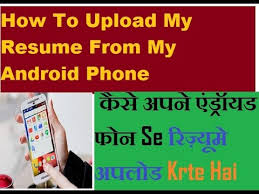 Upload My Resume In Naukri Com Cv How To Upload My Resume From My Android Phone Youtube
