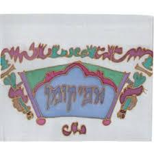 afikomen bag afikoman bag and cover judaica mall
