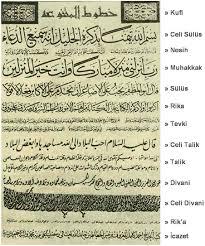 Ottoman Studies by Turkish Studies Samples Of Ottoman Calligraphy Styles
