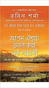 the monk who sold his audio free buy the monk who sold his book at low prices in