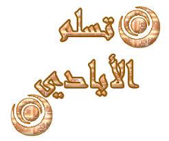 خلفيات استديو جرافيك افراح وزفاف psd - البوم زفاف ماس ولولي  2013