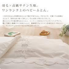 Featherbedding Emoor Co Ltd Rakuten Global Market Miffy Miffy Baby Feather