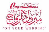 wedding wishes in arabic arabic wedding congratulations card photos5 premium stock