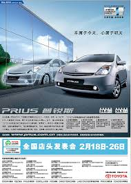 Toyota Prius Branding Caign In China Morphing The Self Hybrid Car Advertising Environmental