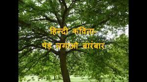 hindi poem plant the trees ह न द कव त प ड