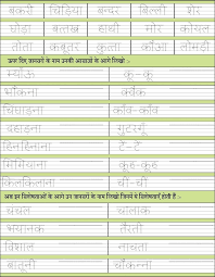 handwriting hindi spelling u0026 vocab worksheets cbse icse