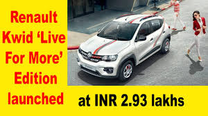 new renault kwid 2017 new renault kwid u0027live for more u0027 edition launched at inr 2 93