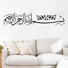 popular islam wall art buy cheap islam wall art lots from china islamic wall art decal stickers 591 canvas bismillah calligraphy arabic muslim living room decoration china