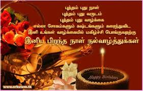 birthday wishes for husband in tamil images clipartsgram com