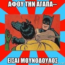 Batman Meme Generator - batman bitchslap meme generator
