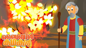 moses and the burning bush malayalam bible stories for kids