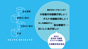 les r鑒les d hygi鈩e en cuisine 大阪市城東区の製氷 冷蔵倉庫業 大和製氷株式会社 が解散 infobird xyz