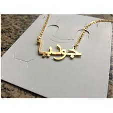 custom personalized jewelry custom personalized arabic name necklace women islam jewelry gold
