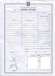 certificat de capacitã de mariage mariage la en israël ambassade de à tel aviv