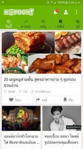 telecharger cuisine kapook 4 0 9 télécharger l apk pour android aptoide