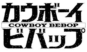 cowboy bebop image cowboy bebop logo png crossover wiki fandom powered by