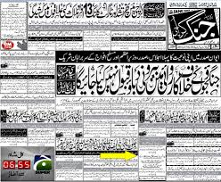 journalists jobs in pakistan newspapers urdu news daily jang wikipedia