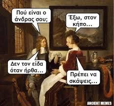 Greek Memes - pin by ανδριανή on shit pinterest greek memes humor and memes