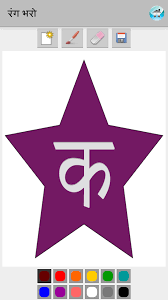 hindi varnamala android apps on google play