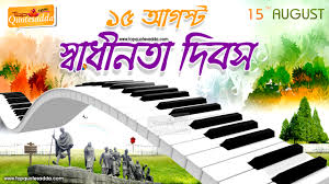 quotes on good morning in bengali happy independence day in bengali language independence day
