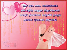 wedding wishes quotes in 2017 wedding wishes quotes in tamil design ideas 2017 get