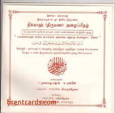 muslim wedding invitation wording tamil wedding cards design free card design ideas