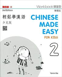 chinese made easy for kids workbook 2 2nd ed traditional