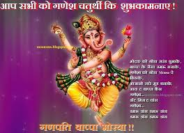 Text Message 2014 - ganesh chaturthi sms wishes greetings text message 2014 in english