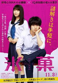 list film jepang komedi romantis sinopsis film jepang hyouka forbidden secrets 2017 referensi